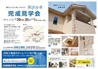 201104sawadachirasi.jpg