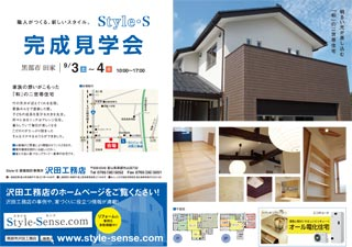 201109sawada.jpg