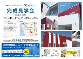 20120418.sawada.jpg