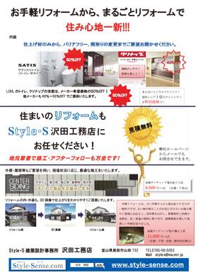 沢田工務店リフォームチラシ