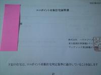 エコポイント対象住宅証明書