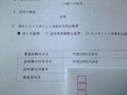 H様エコ.JPG