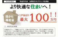 地域型住宅ブランド化事業.jpg